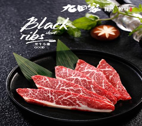 九田家木火烤肉