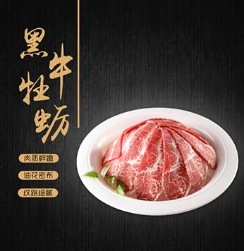 九田家黑牛果木烤肉