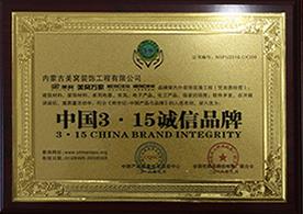 中国3·15诚信品牌