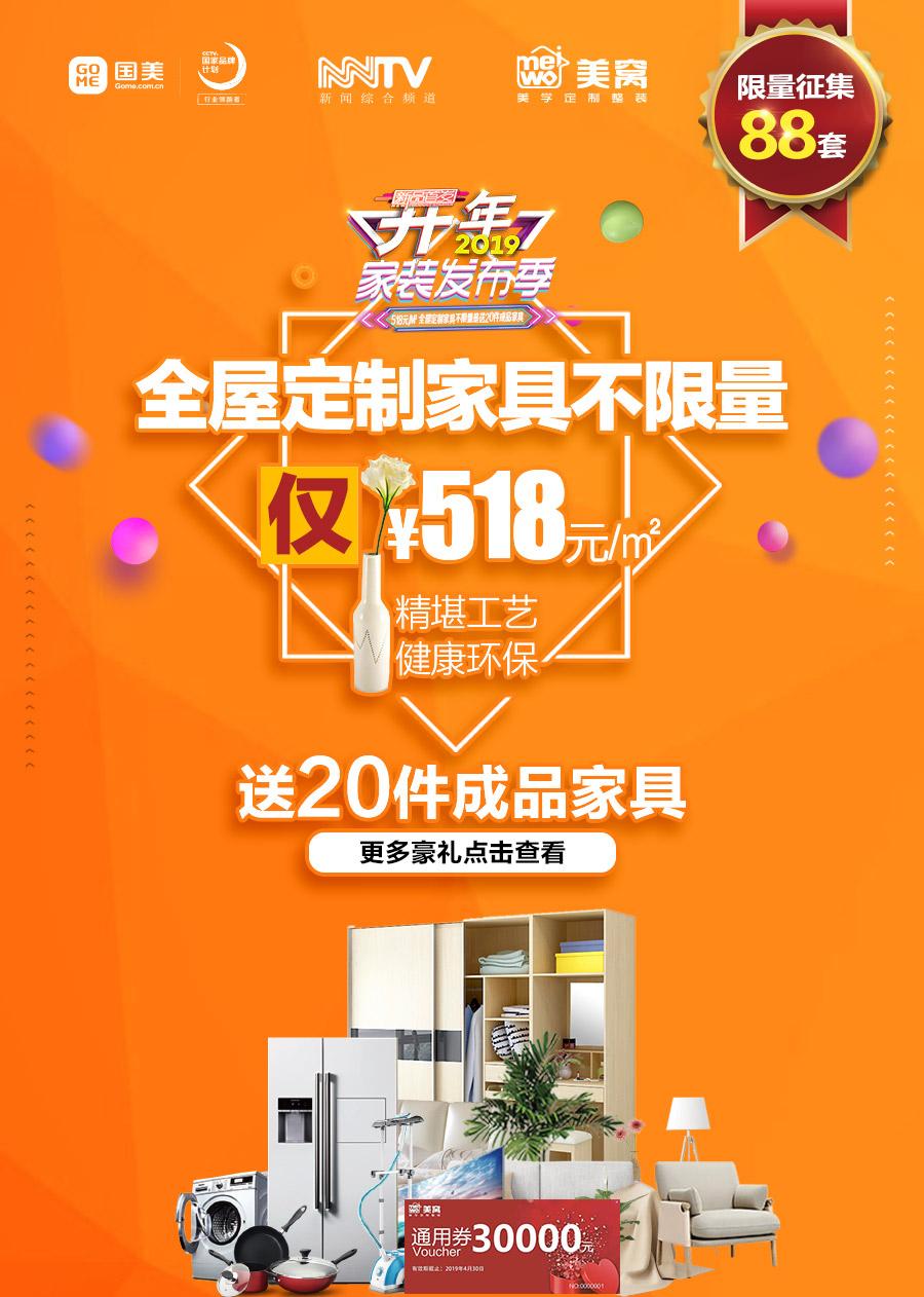 518元/㎡全屋定制家具不限量送全屋20件成品家具