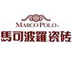 包头装修公司使用卫浴品牌:馬可波羅瓷砖
