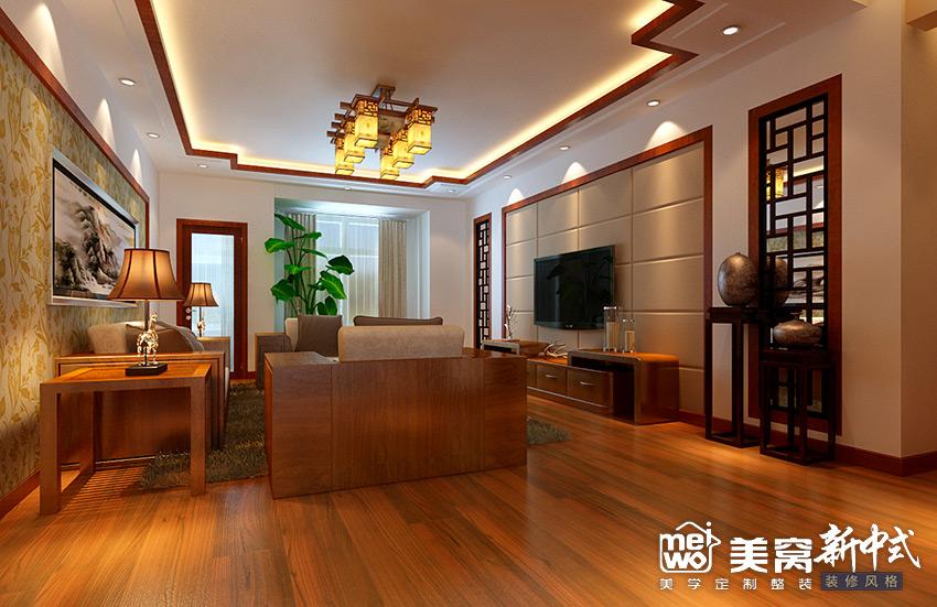明华学府大户型新中式客厅风格装修设计-包头国美美窝装饰公司效果图