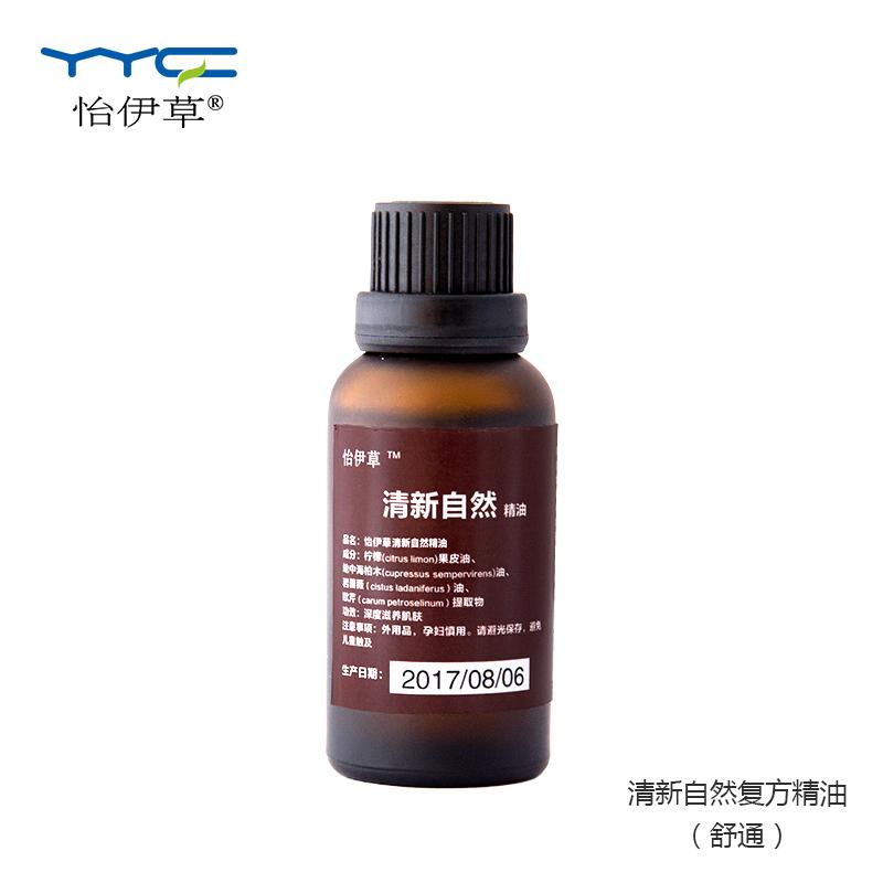 怡伊草清新自然(舒通)复方精油/30mL