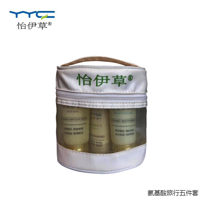 氨基酸旅行五件套/60mL