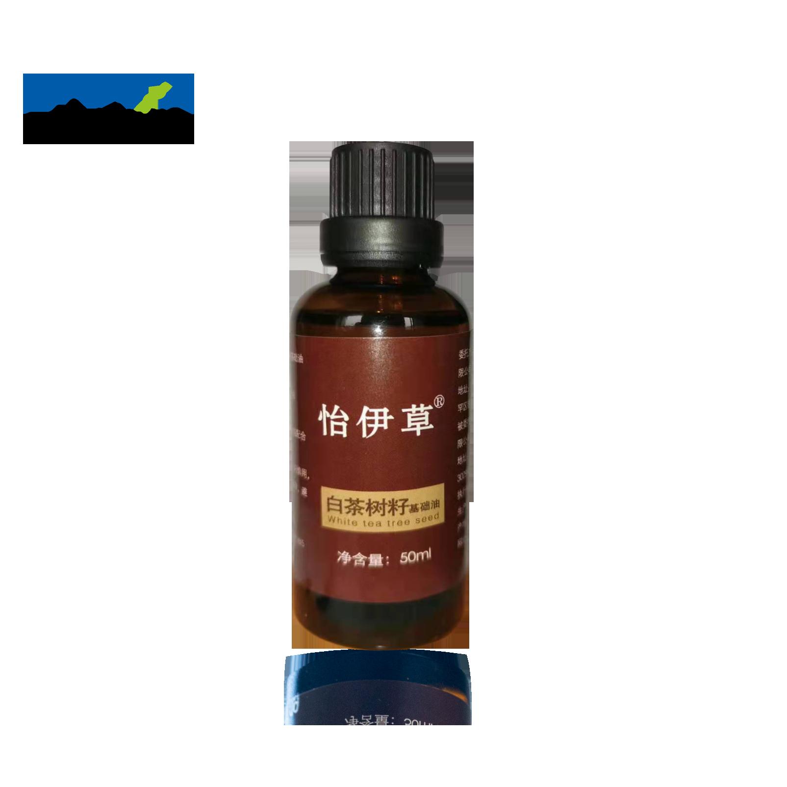 怡伊草基础油系列之白茶树籽油/50mL