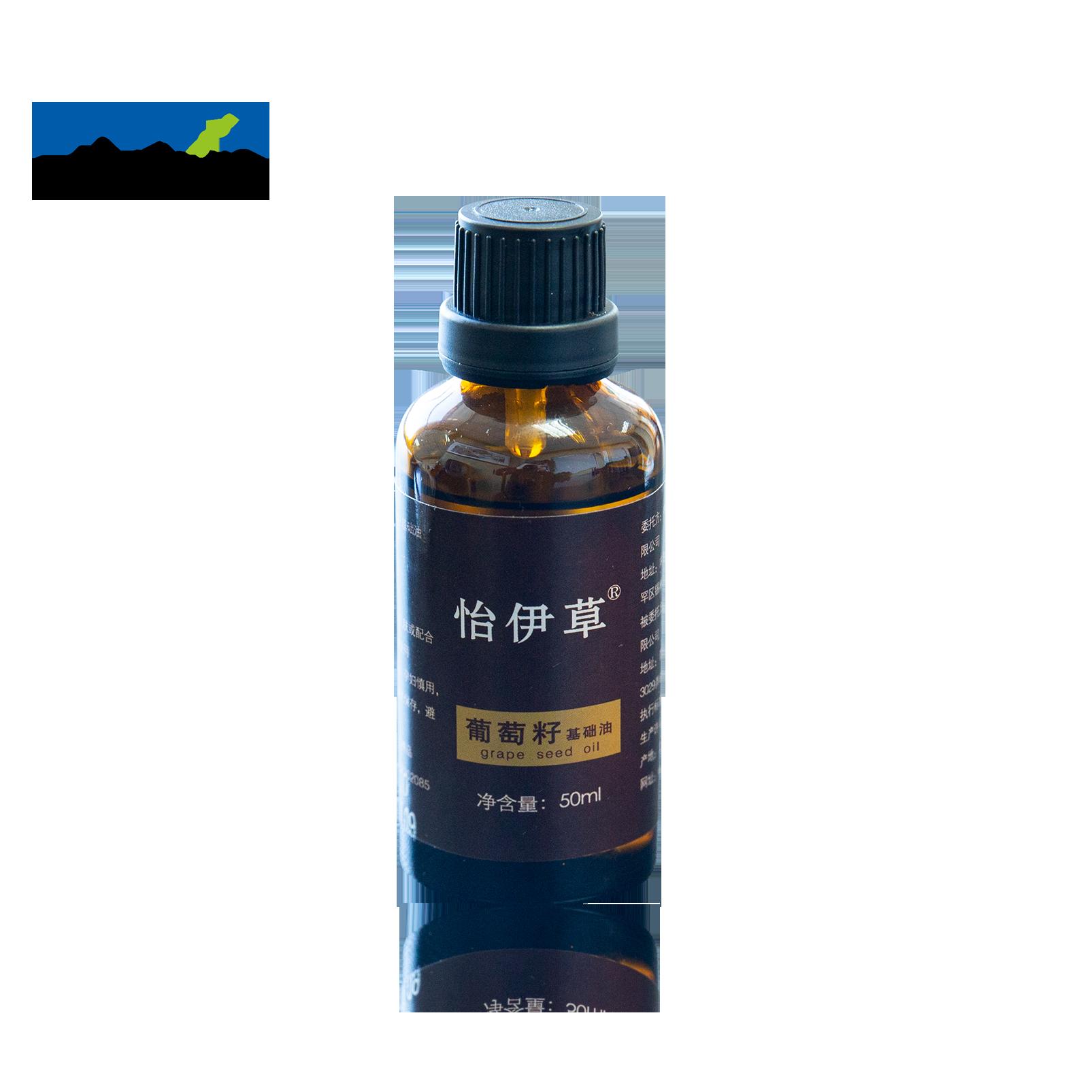 怡伊草基础油系列之葡萄籽油/50mL